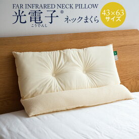枕 ストレートネック 光電子まくら 43 × 63 cm 洗える 日本製 肩こり 首こり 低め 光電子 パイプ 高さ調整