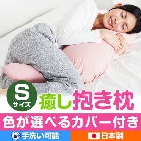 抱き枕 カバー付き 抱き 枕 抱きまくら 洗える 小さい S サイズ 癒し抱き枕 子供 子供用 可愛い 妊婦 新年 プレゼント