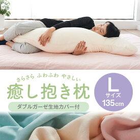 抱き枕 抱き 枕 抱きまくら 洗える 大きい L サイズ ダブルガーゼ 癒し抱き枕 可愛い 妊婦 いびき 秋冬 秋 冬 あったか 新生活 ダブルガーゼ生地