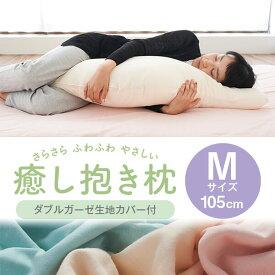 抱き枕 送料無料 Mサイズ ダブルガーゼ 肌にやさしい 105cm カバー付 洗える 日本製 リラックス かわいい 可愛い 抱き枕 だきまくら 抱き 枕 まくら 抱きまくら いびき 横寝 横向き 秋冬 秋 冬 あったか 新生活 ダブルガーゼ生地