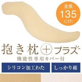 抱き枕 プラス 癒し抱き枕 Lサイズ 送料無料 135cm 洗える 綿ツイル シリコン加工わた しっかり綿 弾力性 リラックス だきまくら 抱き 枕 まくら 抱きまくら 大きい 妊婦 いびき 横寝 横向き 日本製