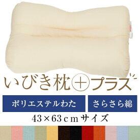 いびき枕プラス 43 × 63 cm サイズ 洗える 綿 わた 綿ブロード 通気性 まくら マクラ 枕 日本製 いびき防止 いびき対策