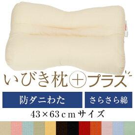 いびき枕プラス 43 × 63 cm サイズ 洗える 綿 わた 綿ブロード 防ダニ 防臭 抗菌 通気性 まくら マクラ 枕 日本製 いびき防止 いびき対策