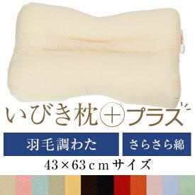 いびき枕プラス 43 × 63 cm サイズ 洗える 綿 わた 綿ブロード 羽毛調 通気性 まくら マクラ 枕 日本製 いびき防止 いびき対策