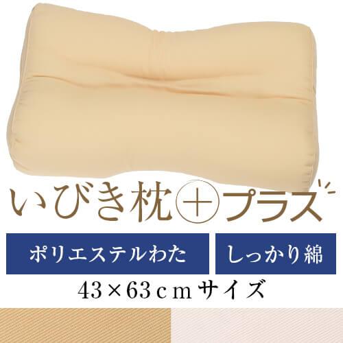 いびき枕プラス 送料無料 43×63 cm サイズ 洗える 綿 わた 綿ツイル 通気性 まくら マクラ 枕 日本製 いびき防止 いびき対策