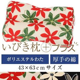 いびき枕プラス 43 × 63 cm サイズ 洗える 綿 わた 綿オックス マリー 通気性 まくら マクラ 枕 日本製 いびき防止 いびき対策