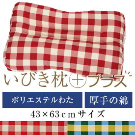 いびき枕プラス 43 × 63 cm サイズ 洗える 綿 わた 綿オックス チェック 通気性 まくら マクラ 枕 日本製 いびき防止 いびき対策