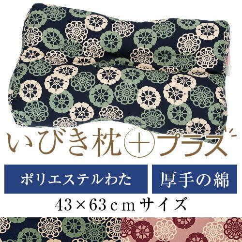 いびき枕プラス 送料無料 43×63 cm サイズ 洗える 綿 わた 綿オックス 花車 通気性 まくら マクラ 枕 日本製 いびき防止 いびき対策