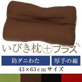 いびき枕プラス 43 × 63 cm サイズ 洗える 綿 わた 綿オックス 無地 防ダニ 防臭 抗菌 通気性 まくら マクラ 枕 日本製 いびき防止 いびき対策