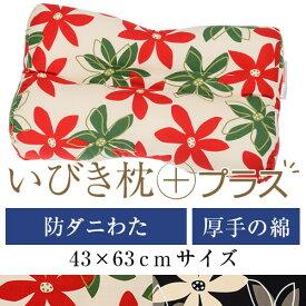 いびき枕プラス 43 × 63 cm サイズ 洗える 綿 わた 綿オックス マリー 防ダニ 防臭 抗菌 通気性 まくら マクラ 枕 日本製 いびき防止 いびき対策