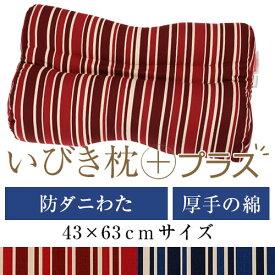 いびき枕プラス 43 × 63 cm サイズ 洗える 綿 わた 綿オックス トリノストライプ 防ダニ 防臭 抗菌 まくら マクラ 枕 日本製 いびき防止 いびき対策
