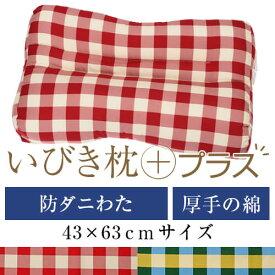 いびき枕プラス 43 × 63 cm サイズ 洗える 綿 わた 綿オックス チェック 防ダニ 防臭 抗菌 通気性 まくら マクラ 枕 日本製 いびき防止 いびき対策
