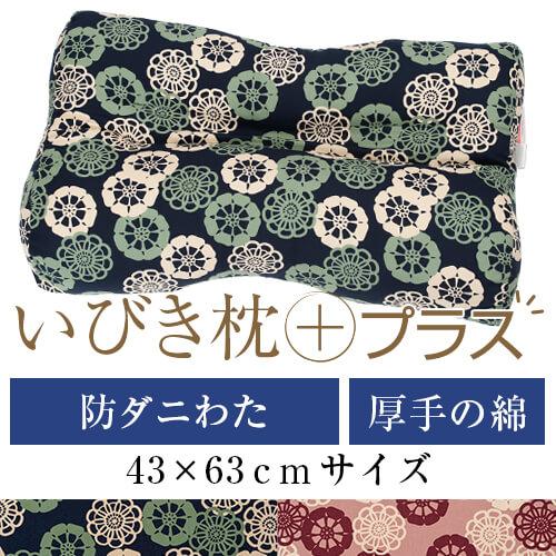 いびき枕プラス 送料無料 43×63 cm サイズ 洗える 綿 わた 綿オックス 花車 防ダニ 防臭 抗菌 通気性 まくら マクラ 枕 日本製 いびき防止 いびき対策