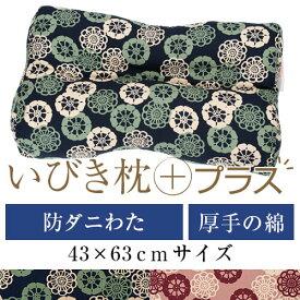 いびき枕プラス 43 × 63 cm サイズ 洗える 綿 わた 綿オックス 花車 防ダニ 防臭 抗菌 通気性 まくら マクラ 枕 日本製 いびき防止 いびき対策