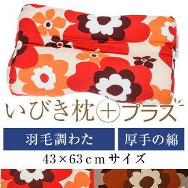 いびき枕プラス 43 × 63 cm サイズ 洗える 綿 わた 綿オックス フフラ 羽毛調 通気性 まくら マクラ 枕 日本製 いびき防止 いびき対策