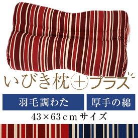いびき枕プラス 43 × 63 cm サイズ 洗える 綿 わた 綿オックス トリノストライプ 羽毛調 通気性 まくら マクラ 枕 日本製 いびき防止 いびき対策