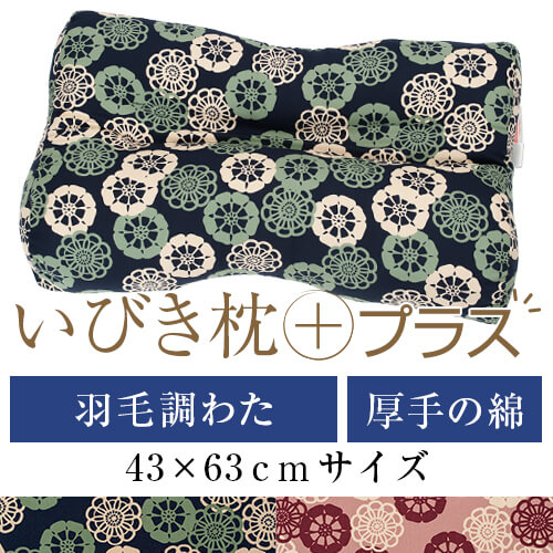 いびき枕プラス 送料無料 43×63 cm サイズ 洗える 綿 わた 綿オックス 花車 羽毛調 通気性 まくら マクラ 枕 日本製 いびき防止 いびき対策