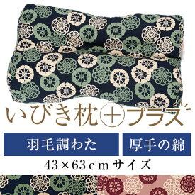 いびき枕プラス 43×63 cm サイズ 洗える 綿 わた 綿オックス 花車 羽毛調 通気性 まくら マクラ 枕 日本製 いびき防止 いびき対策