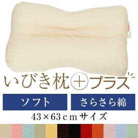 いびき枕プラス 43 × 63 cm サイズ 高さ調節 洗える 綿ブロード ソフトパイプ 通気性 弾力性 まくら マクラ 枕 日本製 いびき防止 いびき対策