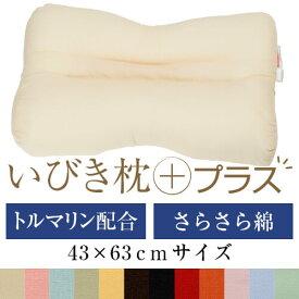いびき枕プラス 送料無料 43×63 cm サイズ 高さ調節 洗える 綿ブロード トルマリンパイプ トルマリン まくら マクラ 枕 日本製 いびき防止 いびき対策