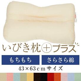 いびき枕プラス 43 × 63 cm サイズ 高さ調節 洗える 綿ブロード エラストマーパイプ もちもち まくら マクラ 枕 日本製 いびき防止 いびき対策