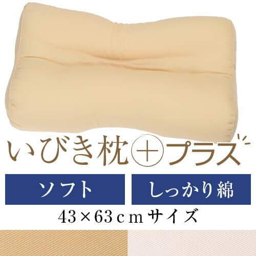 いびき枕プラス 送料無料 43×63 cm サイズ 高さ調節 洗える 綿 わた 綿ツイル ソフトパイプ まくら マクラ 枕 日本製 いびき防止 いびき対策