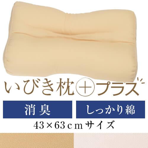 いびき枕プラス 送料無料 43×63 cm サイズ 高さ調節 洗える 綿 わた 綿ツイル 炭パイプ まくら マクラ 枕 日本製 いびき防止 いびき対策