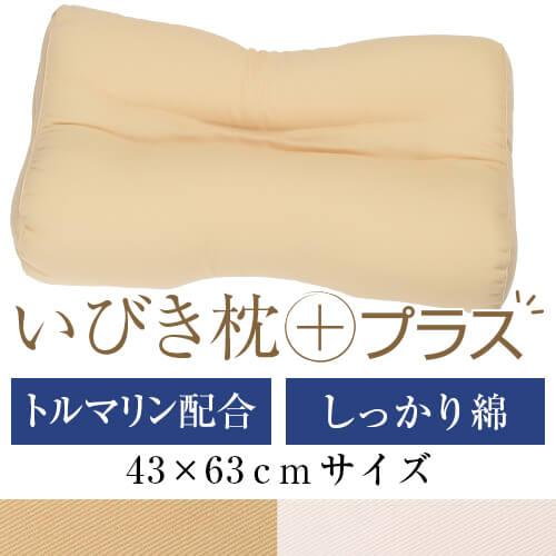いびき枕プラス 送料無料 43×63 cm サイズ 高さ調節 洗える 綿 わた 綿ツイル トルマリンパイプ トルマリン まくら マクラ 枕 日本製 いびき防止 いびき対策