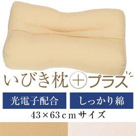 いびき枕プラス 43 × 63 cm サイズ 高さ調節 洗える 綿ツイル 光電子パイプ 光電子 まくら マクラ 枕 日本製 いびき防止 いびき対策