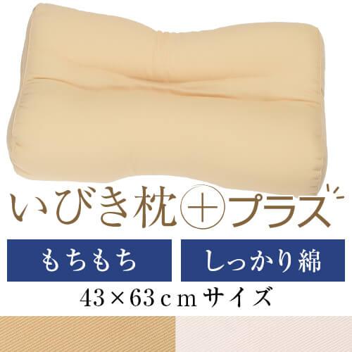 いびき枕プラス 送料無料 43×63 cm サイズ 高さ調節 洗える 綿 わた 綿ツイル エラストマーパイプ もちもち まくら マクラ 枕 日本製 いびき防止 いびき対策