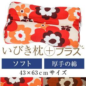 いびき枕プラス 43 × 63 cm サイズ 高さ調節 洗える 綿オックス ソフトパイプ 通気性 弾力性 フフラ まくら マクラ 枕 日本製 いびき防止 いびき対策