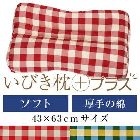 いびき枕プラス 43 × 63 cm サイズ 高さ調節 洗える 綿オックス ソフトパイプ 通気性 弾力性 チェック まくら マクラ 枕 日本製 いびき防止 いびき対策