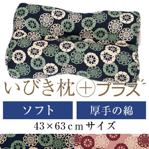 いびき枕プラス 送料無料 43×63 cm サイズ 高さ調節 洗える 綿 わた 綿オックス ソフトパイプ 通気性 弾力性 花車 まくら マクラ 枕 日本製 いびき防止 いびき対策