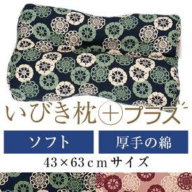いびき枕プラス 43 × 63 cm サイズ 高さ調節 洗える 綿オックス ソフトパイプ 通気性 弾力性 花車 まくら マクラ 枕 日本製 いびき防止 いびき対策