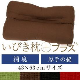いびき枕プラス 43 × 63 cm サイズ 高さ調節 洗える 綿オックス 炭パイプ 消臭 無地 まくら マクラ 枕 日本製 いびき防止 いびき対策
