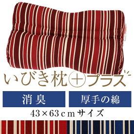 いびき枕プラス 43 × 63 cm サイズ 高さ調節 洗える 綿オックス 炭パイプ 消臭 トリノストライプ まくら マクラ 枕 日本製 いびき防止 いびき対策