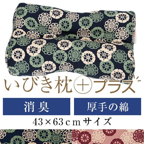 いびき枕プラス 送料無料 43×63 cm サイズ 高さ調節 洗える 綿 わた 綿オックス 炭パイプ 消臭 花車 まくら マクラ 枕 日本製 いびき防止 いびき対策