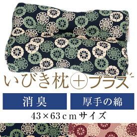 いびき枕プラス 43 × 63 cm サイズ 高さ調節 洗える 綿オックス 炭パイプ 消臭 花車 まくら マクラ 枕 日本製 いびき防止 いびき対策