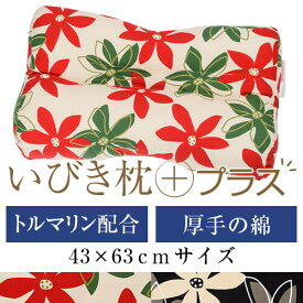 いびき枕プラス 43 × 63 cm サイズ 高さ調節 洗える 綿オックス トルマリンパイプ トルマリン マリー まくら マクラ 枕 日本製 いびき防止 いびき対策