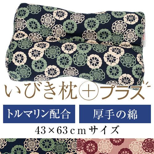 いびき枕プラス 送料無料 43×63 cm サイズ 高さ調節 洗える 綿 わた 綿オックス トルマリンパイプ トルマリン 花車 まくら マクラ 枕 日本製 いびき防止 いびき対策