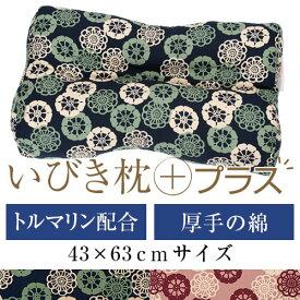 いびき枕プラス 43 × 63 cm サイズ 高さ調節 洗える 綿オックス トルマリンパイプ トルマリン 花車 まくら マクラ 枕 日本製 いびき防止 いびき対策
