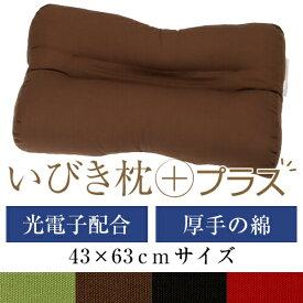いびき枕プラス 43×63 cm サイズ 高さ調節 洗える 綿オックス 光電子パイプ 光電子 無地 まくら マクラ 枕 日本製 いびき防止 いびき対策