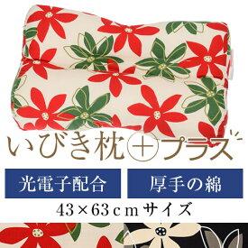 いびき枕プラス 43 × 63 cm サイズ 高さ調節 洗える 綿オックス 光電子パイプ 光電子 マリー まくら マクラ 枕 日本製 いびき防止 いびき対策