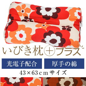 いびき枕プラス 43 × 63 cm サイズ 高さ調節 洗える 綿オックス 光電子パイプ 光電子 フフラ まくら マクラ 枕 日本製 いびき防止 いびき対策