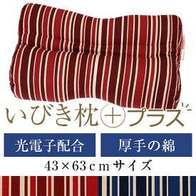 いびき枕プラス 43 × 63 cm サイズ 高さ調節 洗える 綿オックス 光電子パイプ 光電子 トリノストライプ まくら マクラ 枕 日本製 いびき防止 いびき対策