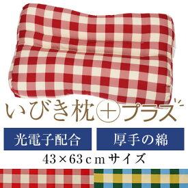 いびき枕プラス 43 × 63 cm サイズ 高さ調節 洗える 綿オックス 光電子パイプ 光電子 チェック まくら マクラ 枕 日本製 いびき防止 いびき対策