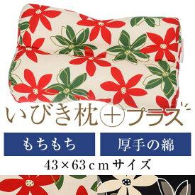 いびき枕プラス 43×63 cm サイズ 高さ調節 洗える 綿オックス エラストマーパイプ もちもち マリー まくら マクラ 枕 日本製 いびき防止 いびき対策
