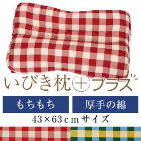 いびき枕プラス 43 × 63 cm サイズ 高さ調節 洗える 綿オックス エラストマーパイプ もちもち チェック まくら マクラ 枕 日本製 いびき防止 いびき対策