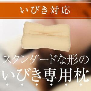 いびき枕プラス送料無料43×63cmサイズ高さ調節洗える綿わた綿ツイルソフトパイプまくらマクラ枕日本製いびき防止いびき対策