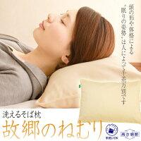 送料無料故郷のねむりそば枕高さ調節&洗濯可能35×55cmサイズの枕カバー付安心の日本製枕まくらピローマクラそば殻そば殻そばがら夏涼しい首肩こり頸椎頚椎